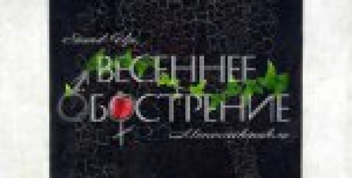 «Весеннее обострение» в московских театрах