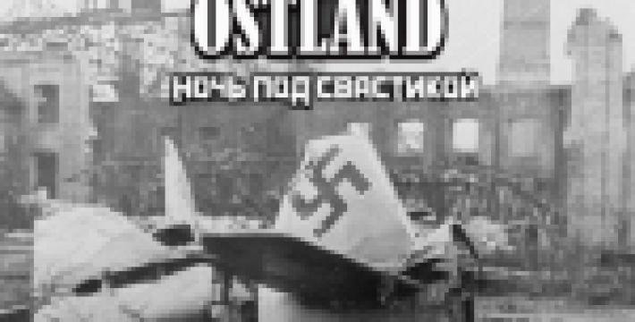 В Риге состоялась премьера фильма о гитлеровской оккупации Латвии