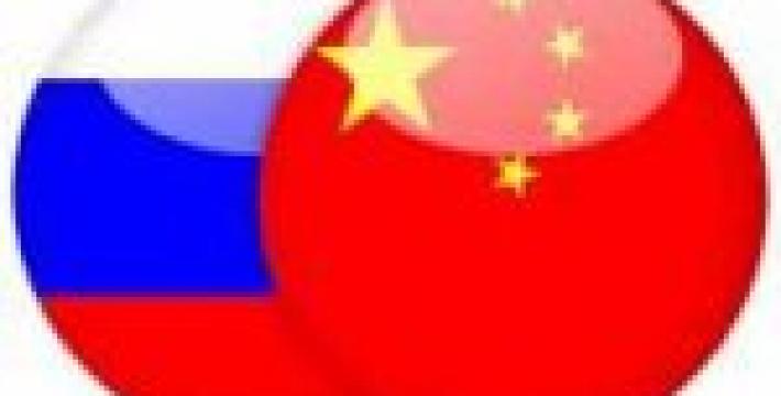 Россия и Китай приступают к реализации договоренностей