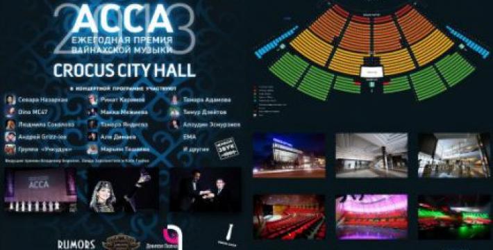 «Ежегодная вайнахская музыкальная Премия «АССА» в «Crocus City HALL»