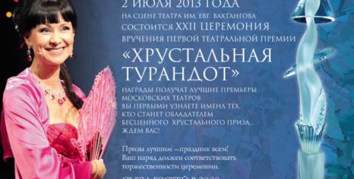 XXII церемония вручения Первой театральной премии «Хрустальная Турандот»