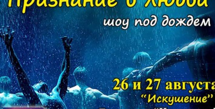 Шоу под дождем «Признание в любви»