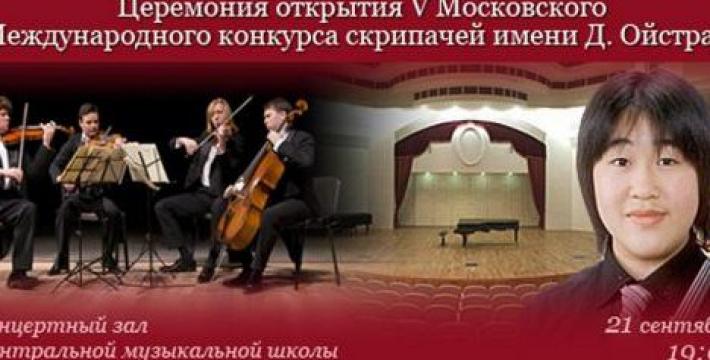 Пятый Московский Международный конкурс скрипачей имени Давида Ойстраха