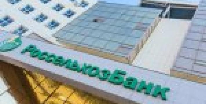 Правительство выдаст 30 миллиардов рублей Россельхозбанку