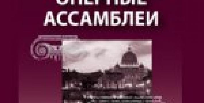 «Молодежные оперные ассамблеи»: от Москвы до Нью-Йорка