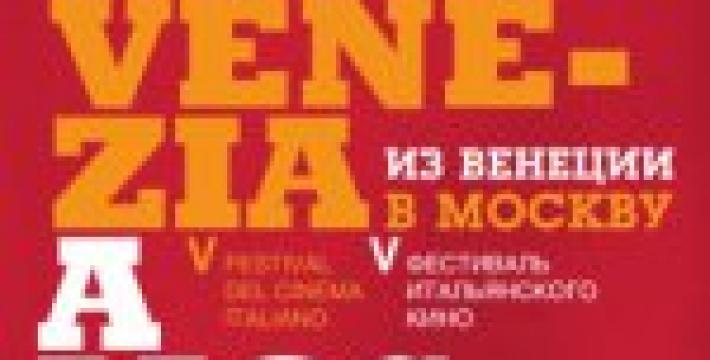 Открытие пятого фестиваля итальянского кино «Из Венеции в Москву»