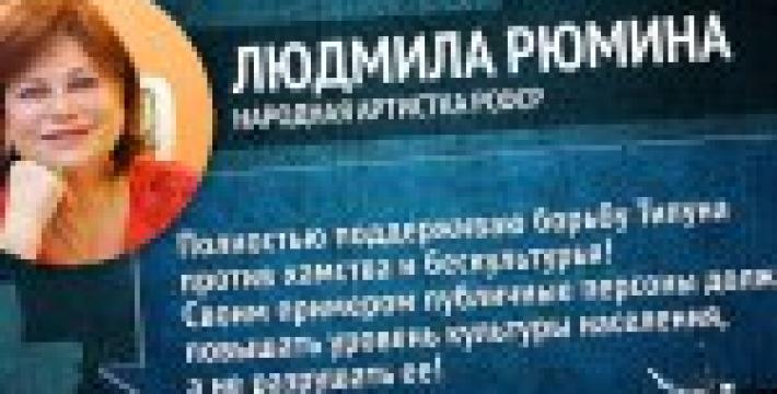 Людмила Рюмина против безобразия на ТВ