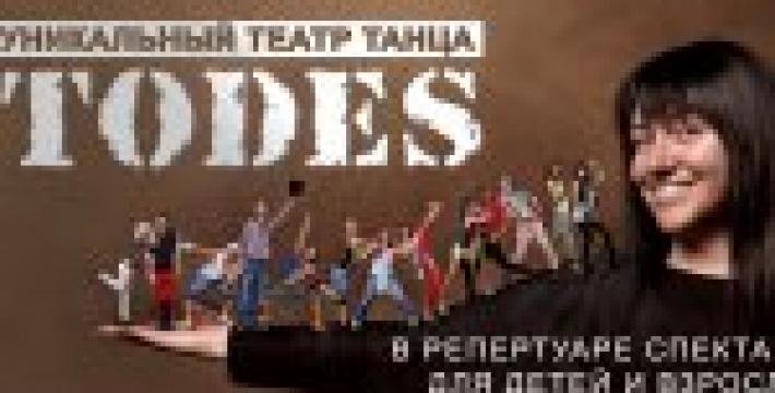 Алла Духова открывает театр «TODES» в Москве