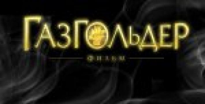 В Москве состоится премьера фильма «Газгольдер»