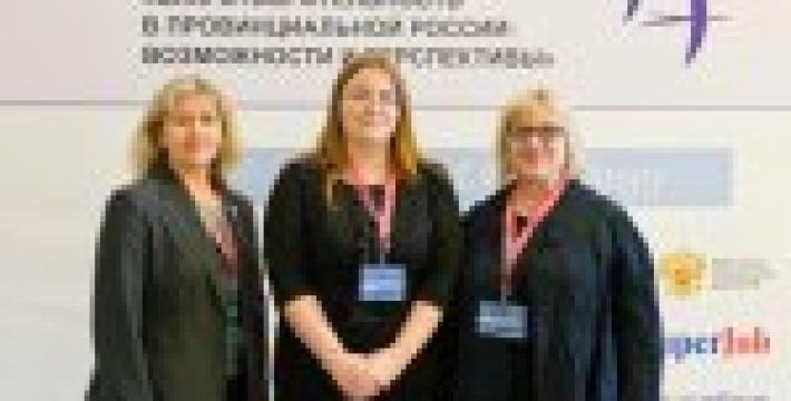 В Москве состоялась конференция «Благотворительность в провинциальной России: возможности и перспективы»