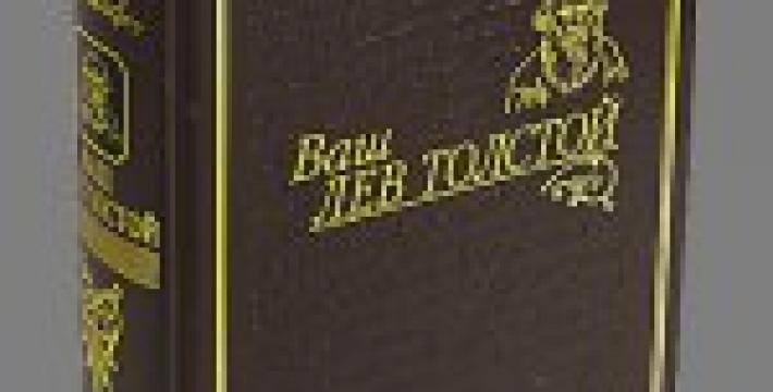 Новое издание о Толстом