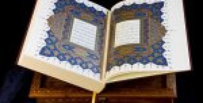 Новое издание священного Корана
