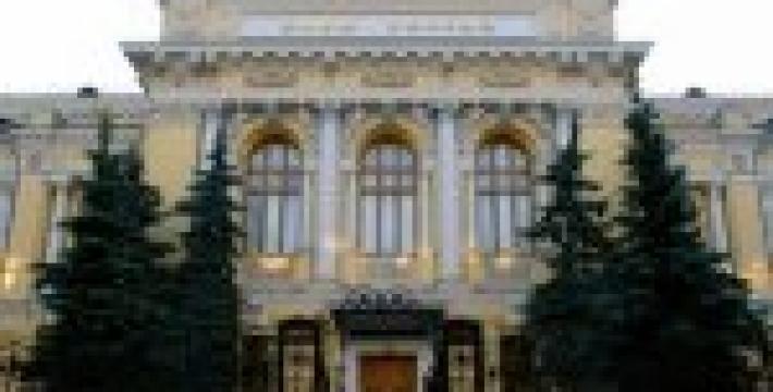 Центробанк отозвал лицензии еще у трех кредитных учреждений