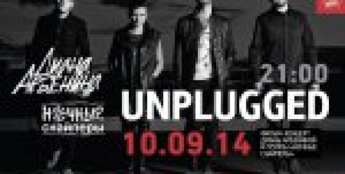 «Ночные Снайперы» презентуют фильм-концерт Unplugged
