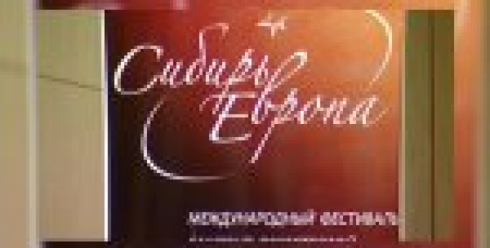 В Красноярске открылся музыкальный фестиваль «Сибирь-Европа»