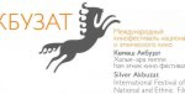 В Уфе пройдет Международный кинофестиваль национального и этнического кино «Акбузат»