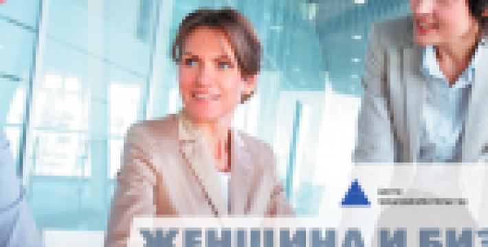 В России растет число женщин в бизнесе