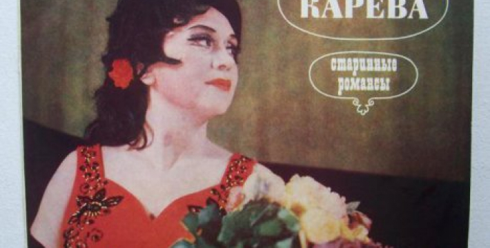 В Москве состоится вечер романса «Галина Карева, несравненная…»