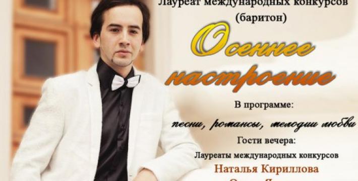 В Москве состоится концерт певца Эмиля Кадырова