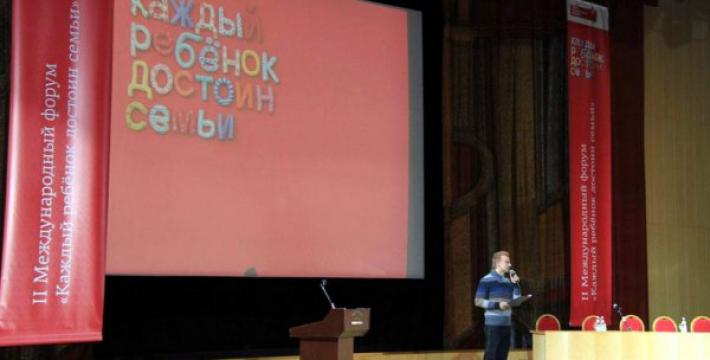 """В Москве пройдет III Международный Форум """"Каждый ребенок достоин семьи"""""""