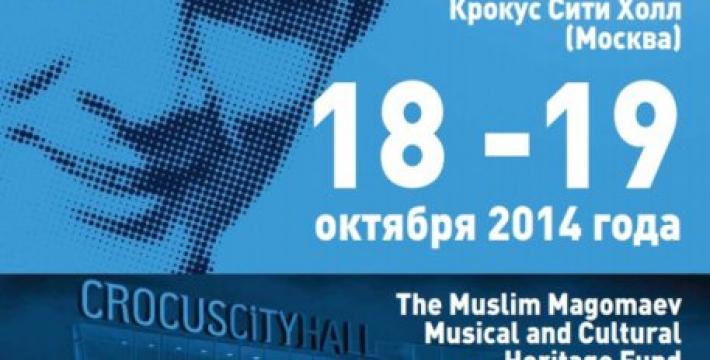 Завершился III Международный конкурс вокалистов имени Муслима Магомаева