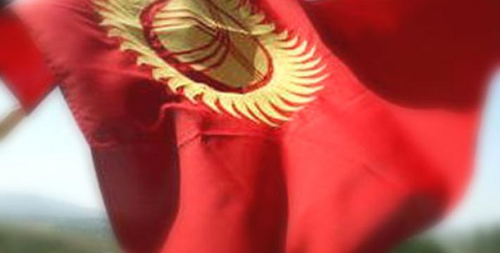 Киргизия готова в начале 2015 года войти в Таможенный и Евразийский экономический союзы