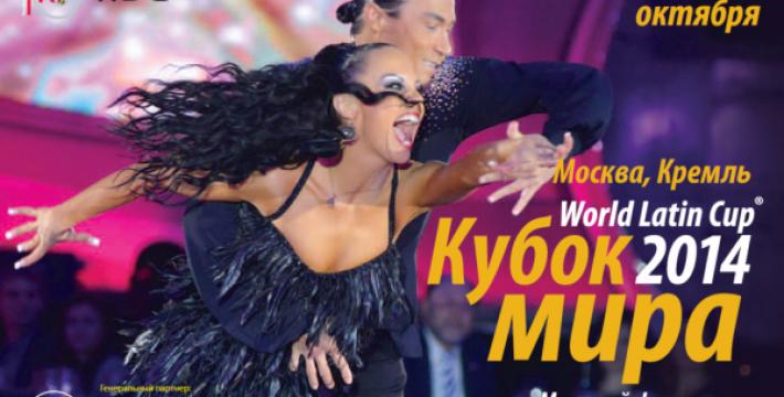 В Москве состоится Кубок мира по латиноамериканским танцам среди профессионалов