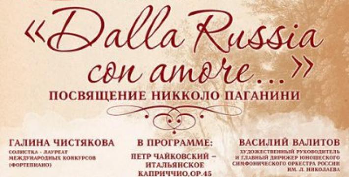 «Dalla Russia con amore…» Посвящение Никколо Паганини