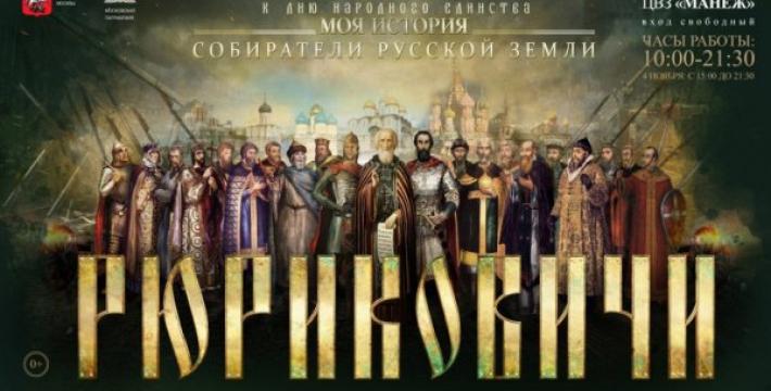 XIII церковно-общественная выставка-форум «Православная Русь. Моя история. Рюриковичи»