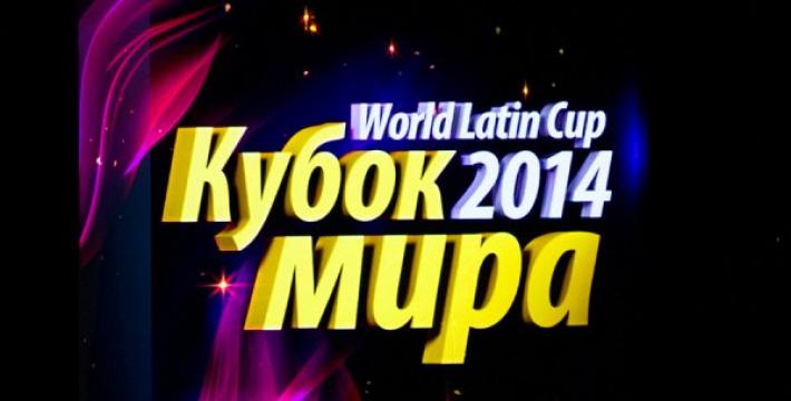 Юбилейный Кубок мира по латиноамериканским танцам в Кремле: триумф страсти и гармонии