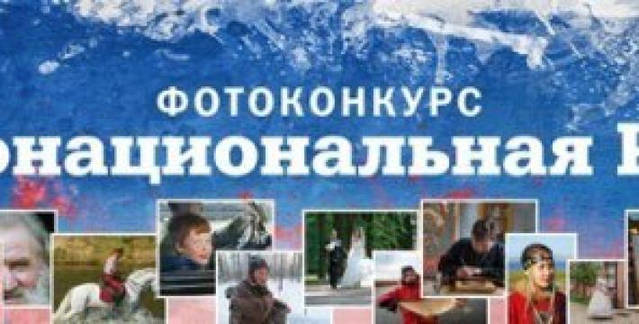 Фотоконкурс «Многонациональная Россия»