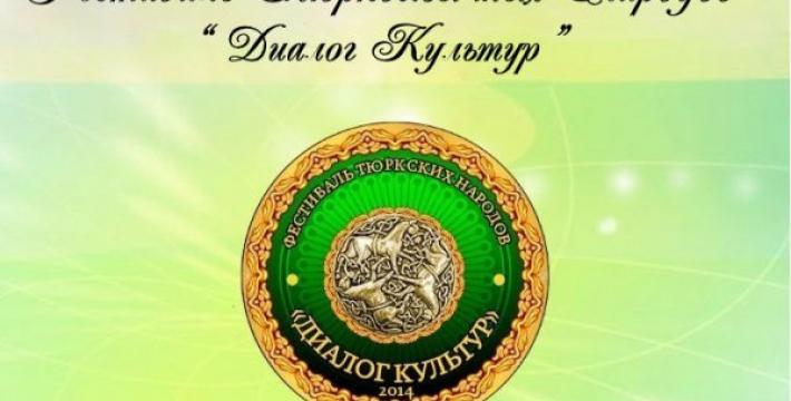 Фестиваль тюркских народов «Диалог культур»