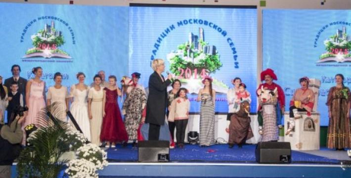 Финал конкурса «Традиции московской семьи — 2014»