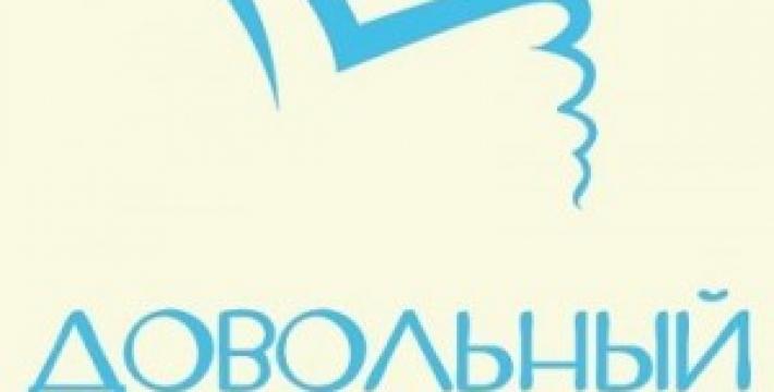 В России появится национальная премия в области малого и среднего бизнеса «Довольный клиент»