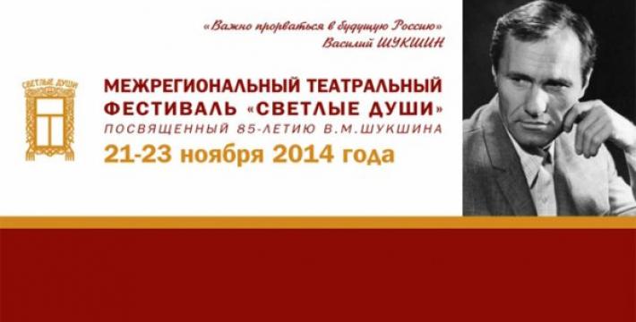Тольяттинский фестиваль, посвященный 85-летию Василия Шукшина, стал одним из ярчайших событий 2014 года
