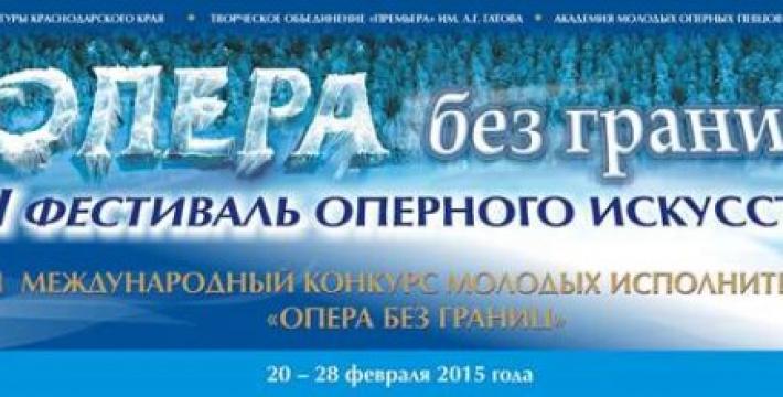 В Краснодаре проходит фестиваль и конкурс молодых оперных певцов «Опера без границ»