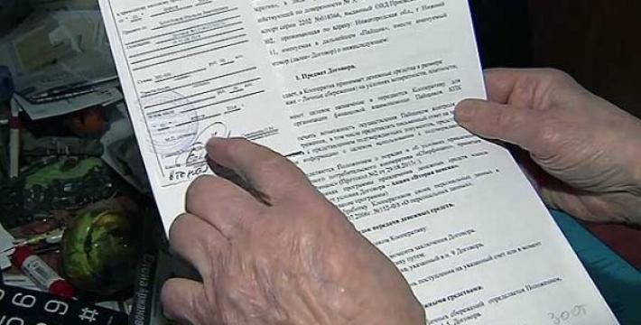 В России набирает обороты новый вид мошенничества