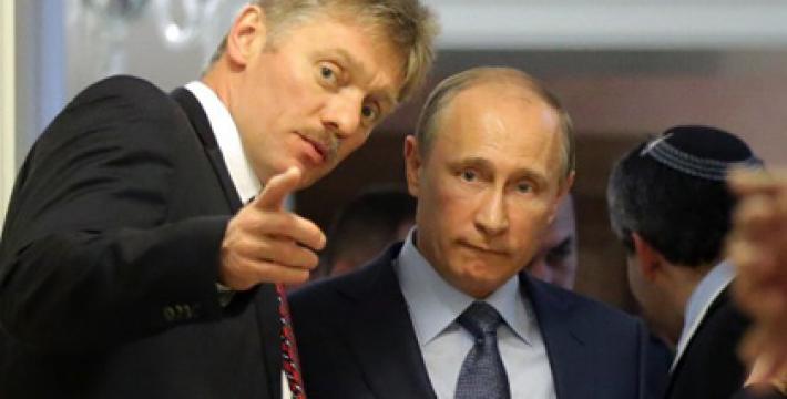 Дмитрий Песков: не дождетесь!