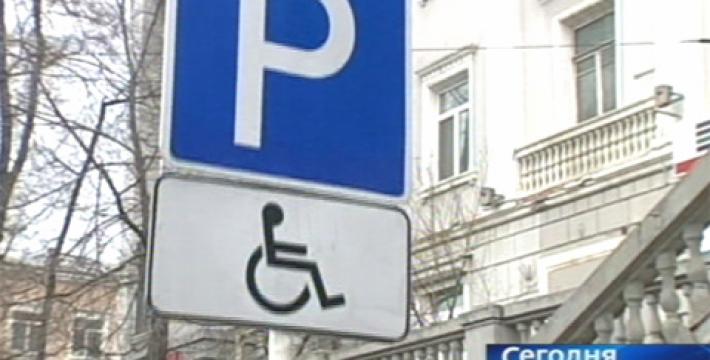 Штраф за незаконную парковку в местах для инвалидов может вырасти в 10 раз