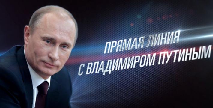 16 апреля состоится «Прямая линия с Владимиром Путиным»