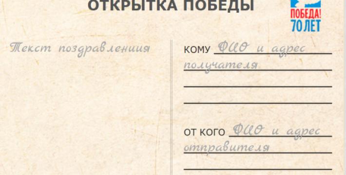 Всероссийская благотворительная акция «Открытка Победы»