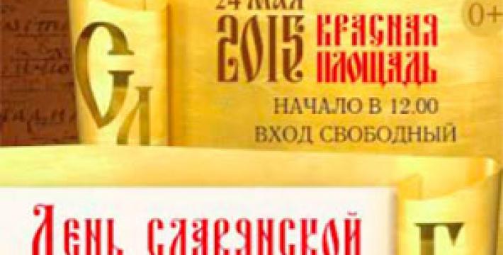 В Москве пройдет День славянской письменности и культуры