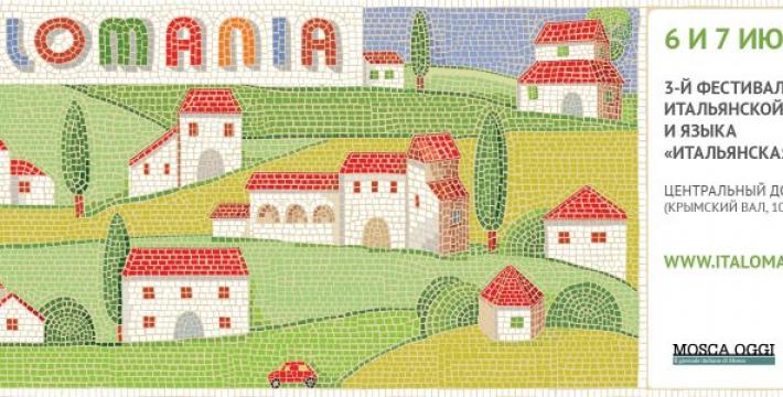 Третий фестиваль итальянской культуры и языка «Италомания-2015» пройдет в ЦДХ