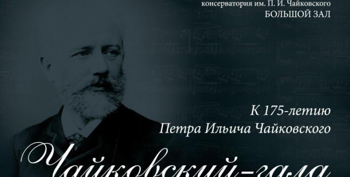 Чайковский–гала к 175-летию великого русского композитора