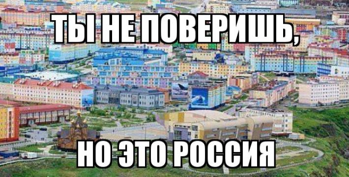Город Анадырь. Чукотка