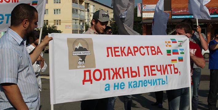 Беспрецедентная акция против «аптечной наркомании» на Кавказе собрала порядка 7 тысяч человек