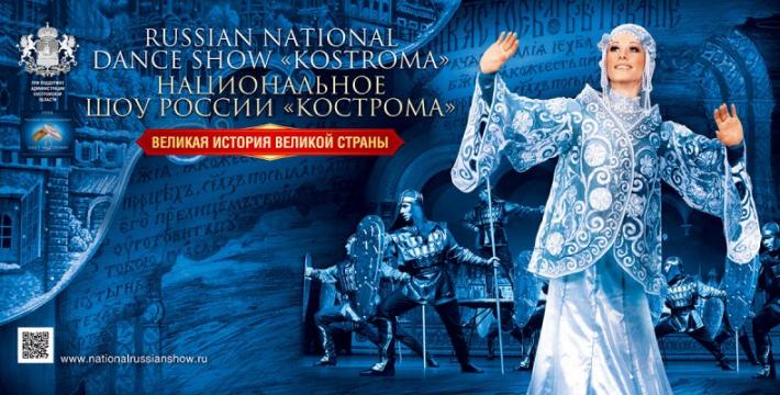 Ежедневное Национальное шоу России «Кострома» в БКЗ «Космос»