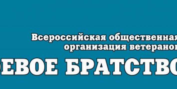 Cтартовала Всероссийская акция «365 добрых дел «Боевого Братства»»