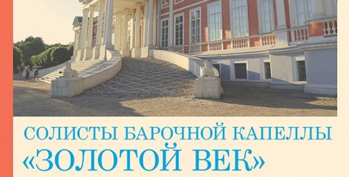 Органные вечера в Кусково: Солисты барочной капеллы «Золотой век»<