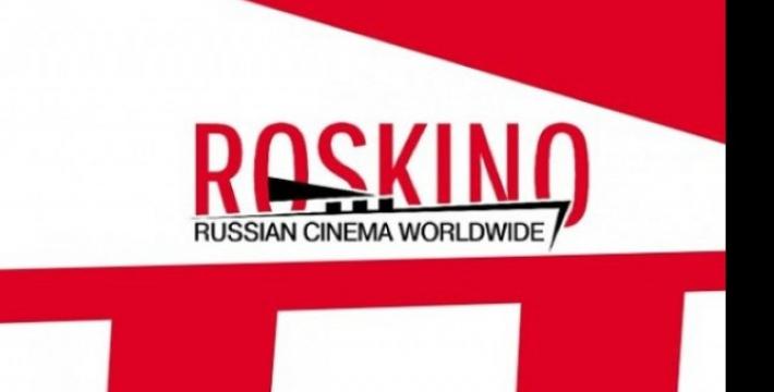 Роскино учреждает грант на поддержку копродукции в рамках Венецианского международного кинорынка